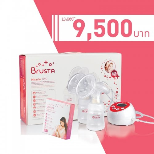 Brusta Miracle Two เครื่องปั๊มนมยี่ห้อ Brusta Miracle Two