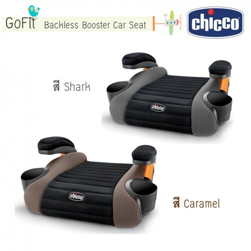 Chicco CHICCO คาร์ซีท GO FIT BOOSTER, สี: Caramel